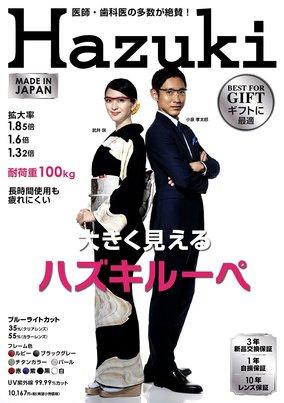 33Hazuki_02.jpg