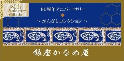 かなめ屋80周年かんざしPOP-2.jpg