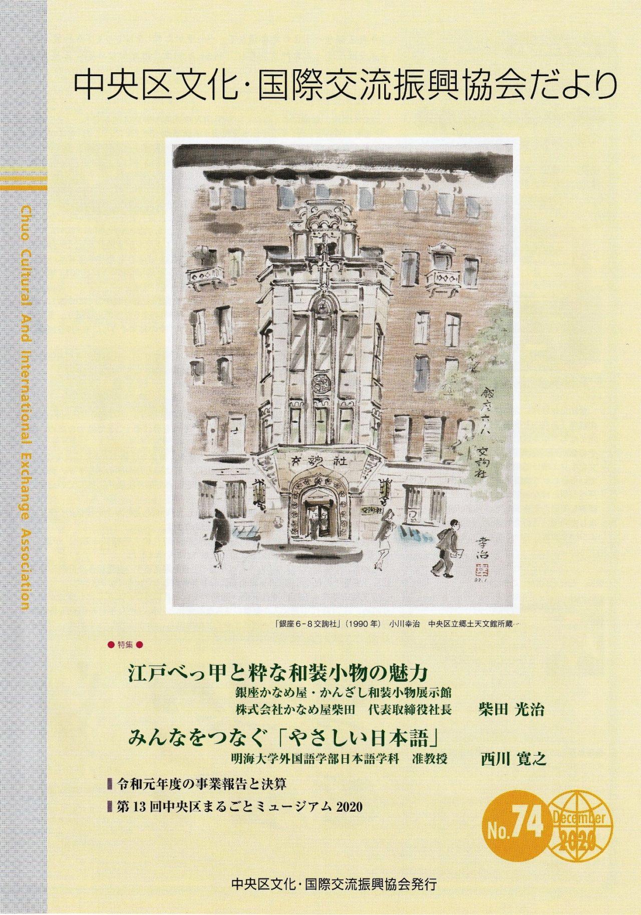 中央区文化・国際交流振興会だより№74・December 2020