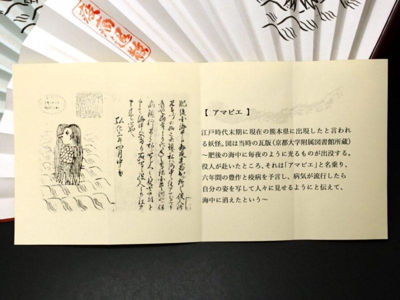 アマビエの手描き京扇子2020・3種|疫病退散!