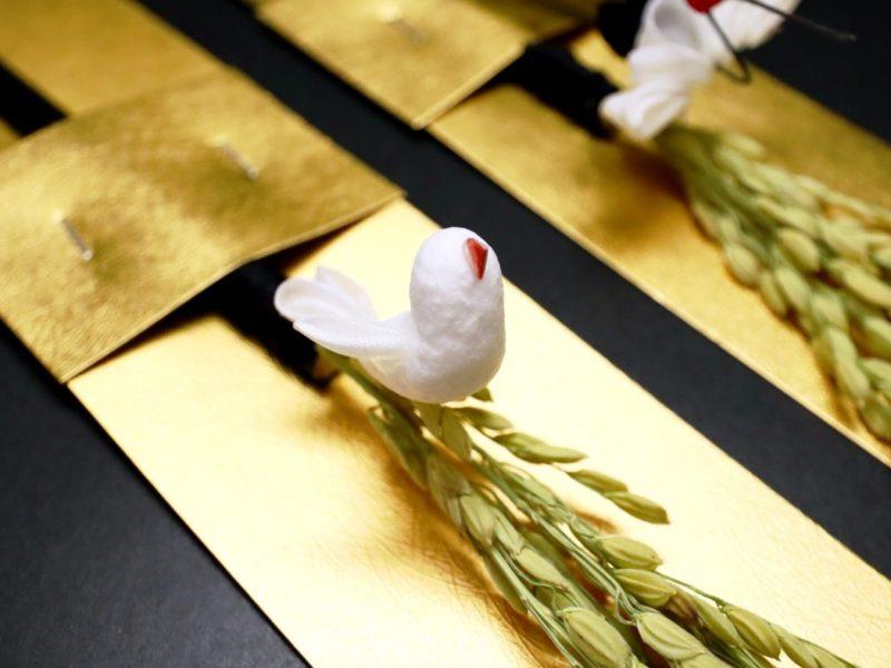 稲穂かんざし2020(子)・全11種