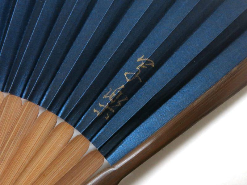 紳士用扇子 手描き絹張扇子 写楽