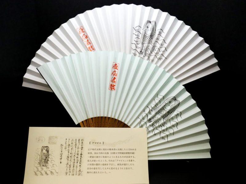 アマビエの手描き京扇子2020・紳士用2種