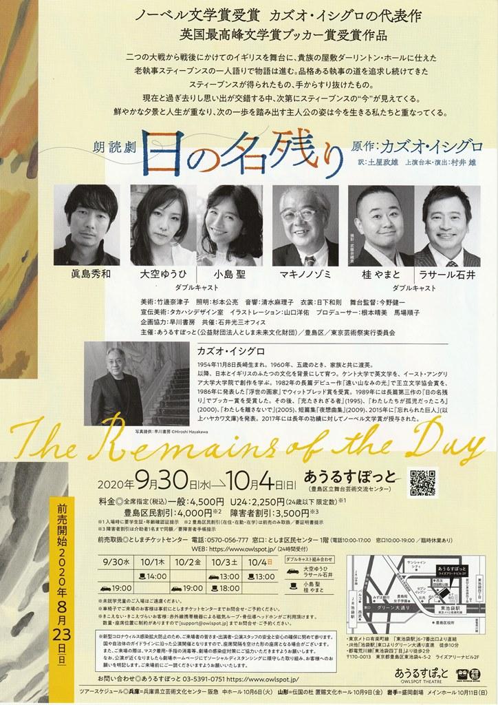 朗読劇・日の名残り(カズオ・イシグロ作)|落語家桂やまとさん初?!挑戦!|あうるすぽっと