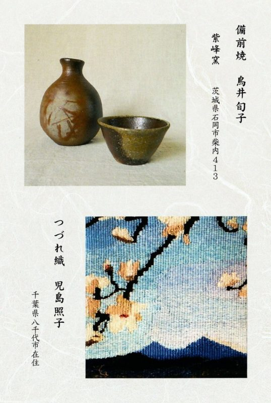 備前焼と織の二人展2020|紫峰窯|備前焼×つづれ織|銀座月光荘画室Ⅱ
