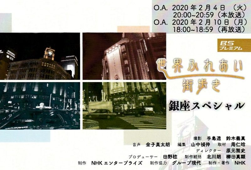 銀座スペシャル~世界ふれあい街歩き