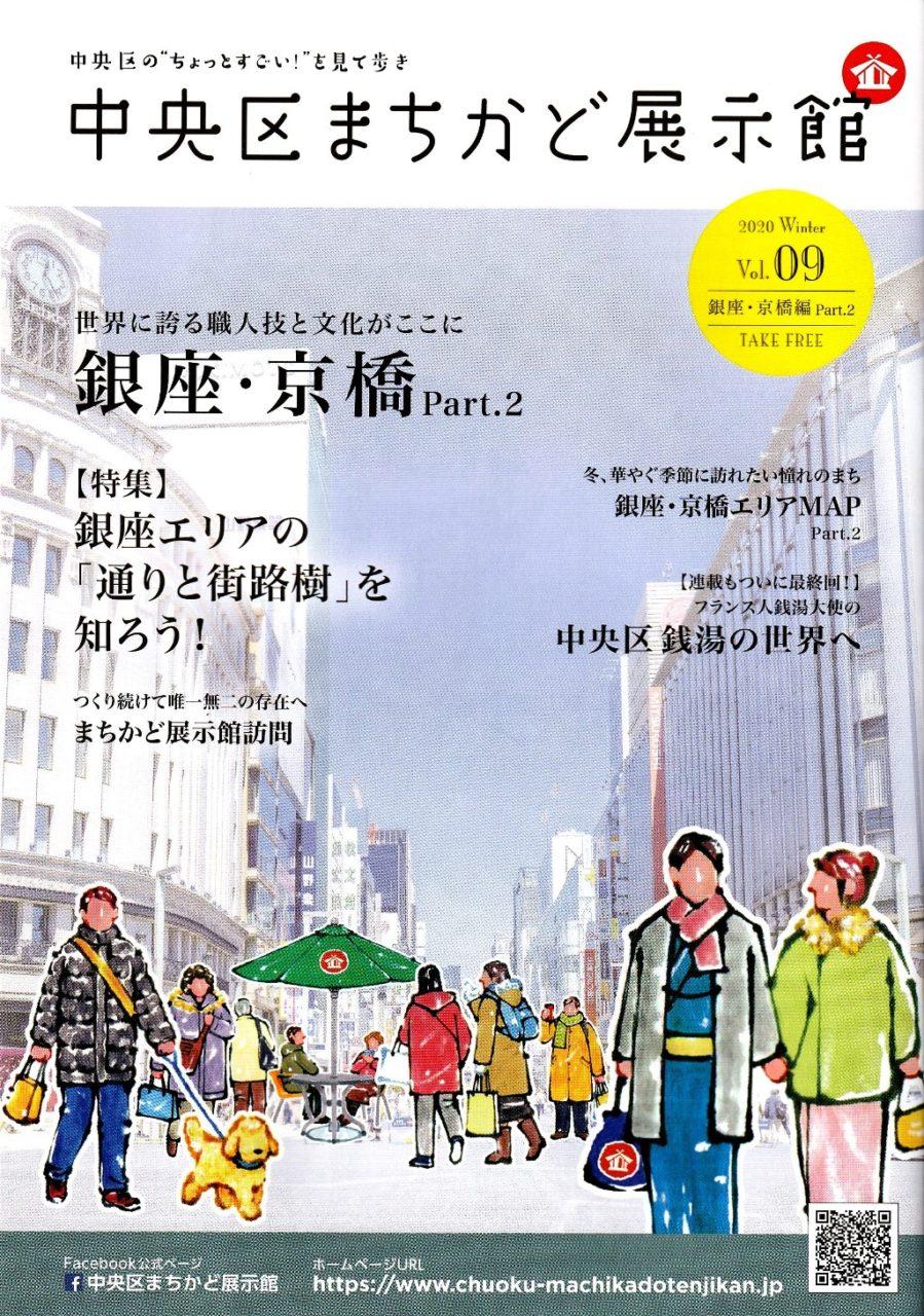 中央区まちかど展示館2020.Vol.09|銀座・京橋編2|世界に誇る職人技と文化がここに。