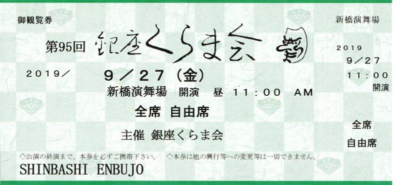 第九十五回・銀座くらま会2019