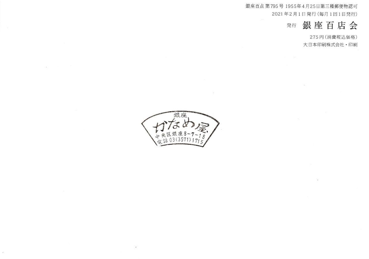 銀座百点2月号(2021・No.795号)|桜尽くしのべっ甲かんざし