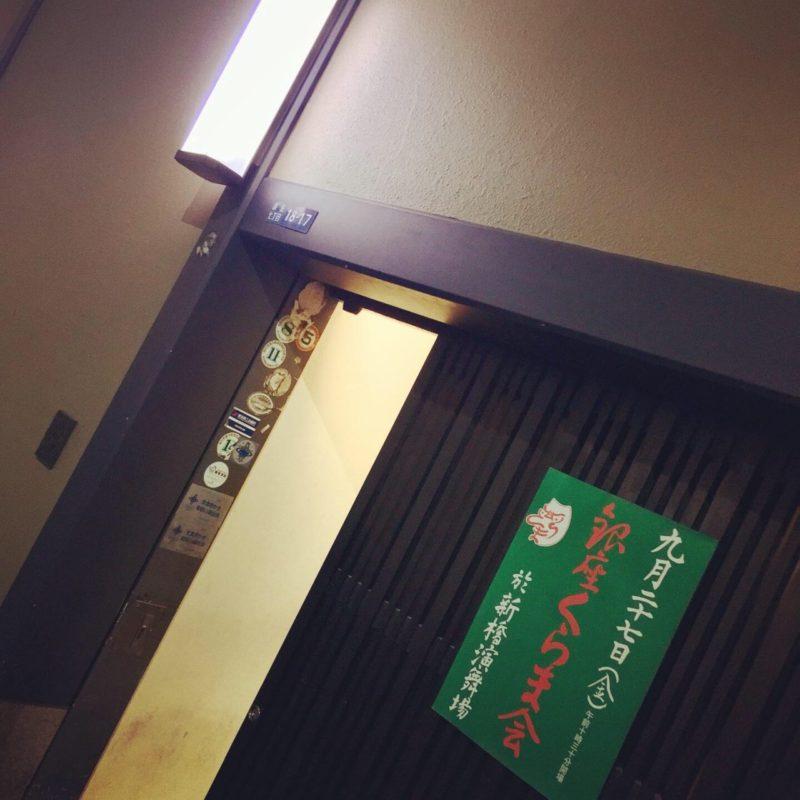 第95回・銀座くらま会2019