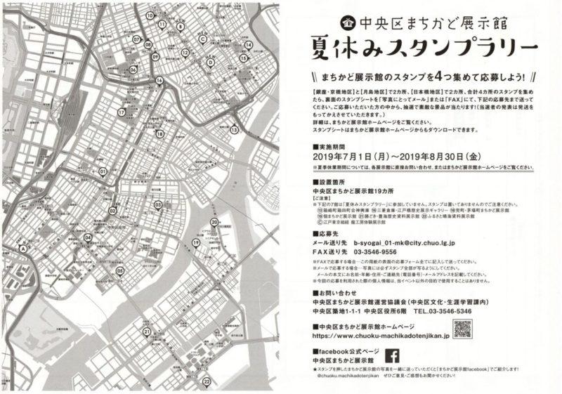 中央区まちかど展示館 夏休みスタンプラリー2019