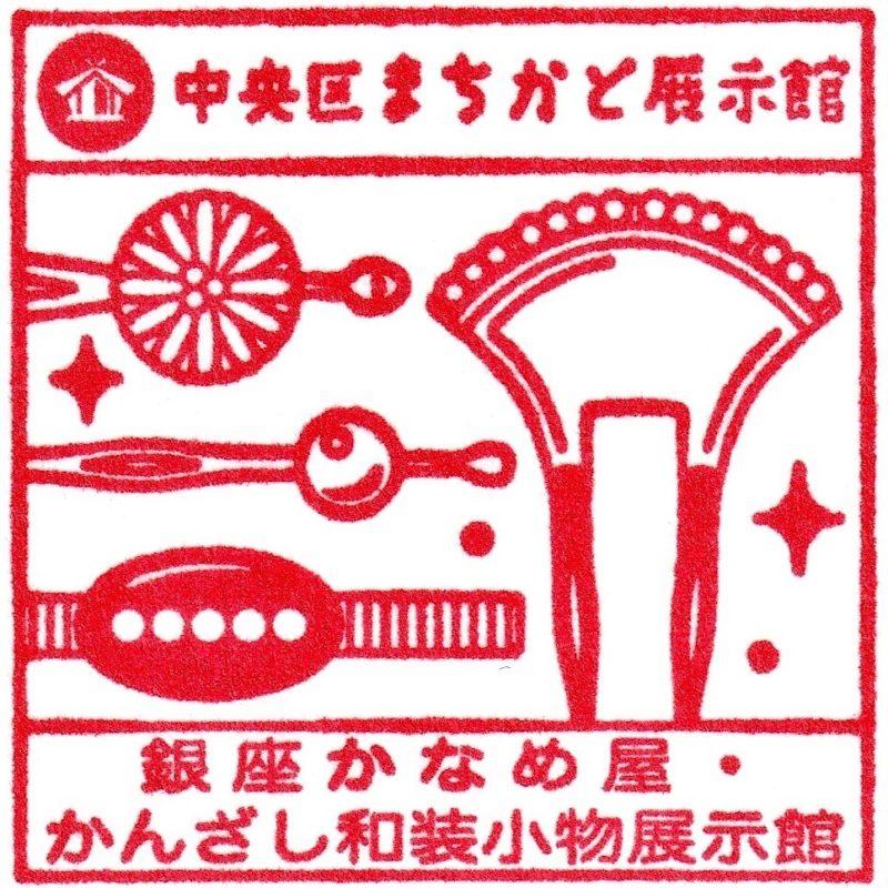 中央区まちかど展示館 夏休みスタンプラリー2019 銀座かなめ屋・かんざし和装小物展示館